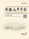 安徽大学学报(哲学社会科学版)期刊