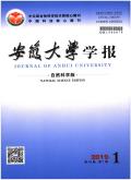 安徽大学学报(自然科学版)期刊
