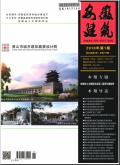 安徽建筑期刊