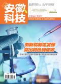 安徽科技期刊