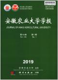 安徽农业大学学报期刊