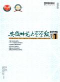 安徽师范大学学报(自然科学版)期刊