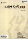 安徽师范大学学报(人文社会科学版)期刊