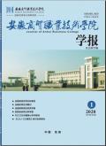 安徽商贸职业技术学院学报(社会科学版)期刊