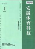 安徽体育科技期刊