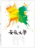 安徽文学(下半月)