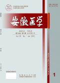 安徽医学期刊