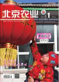 北京农业期刊