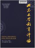 北京大学教育评论期刊