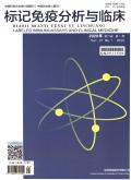 标记免疫分析与临床期刊