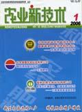 农业新技术期刊
