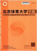 北京体育大学学报期刊