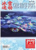 冰雪运动期刊