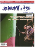 船舶物资与市场期刊