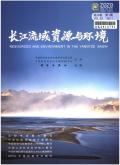 长江流域资源与环境期刊
