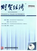 财贸经济期刊