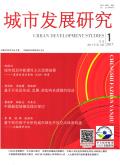 城市发展研究期刊