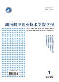 湖南邮电职业技术学院学报期刊