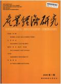 产业经济研究期刊