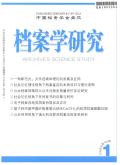 档案学研究期刊