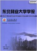 东北林业大学学报