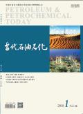 当代石油石化期刊