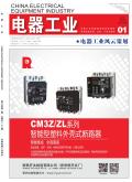 电器工业期刊