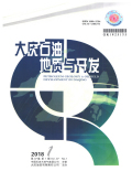 大庆石油地质与开发期刊
