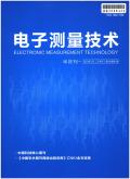 电子测量技术期刊