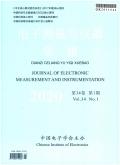 电子测量与仪器学报期刊