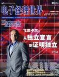 电子经理世界期刊