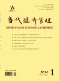 当代经济管理期刊