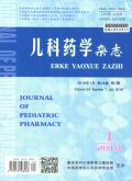 儿科药学杂志期刊