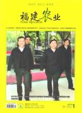 福建农业期刊