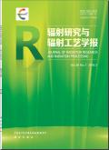 辐射研究与辐射工艺学报期刊