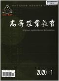 高等农业教育期刊