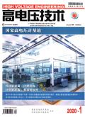 高电压技术期刊