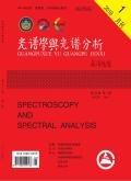 光谱学与光谱分析期刊