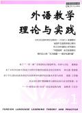 外语教学理论与实践期刊