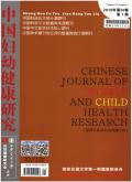 中国妇幼健康研究期刊