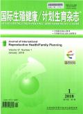 国际生殖健康/计划生育杂志期刊