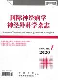 国际神经病学神经外科学杂志期刊