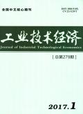工业技术经济期刊