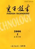 光子技术期刊