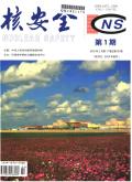 核安全期刊