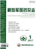 解放军医药杂志期刊