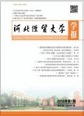 河北经贸大学学报期刊