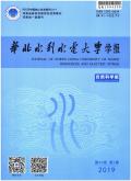 华北水利水电大学学报(自然科学版)期刊