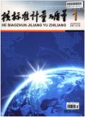 核标准计量与质量期刊