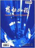 核动力工程期刊